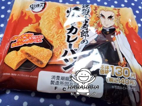 煉獄杏寿郎の焼きカレーパン【ローソン】