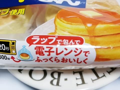 ホットケーキまん【井村屋】