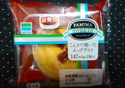 こんがり焼いたエッグタルト【ファミリーマート】