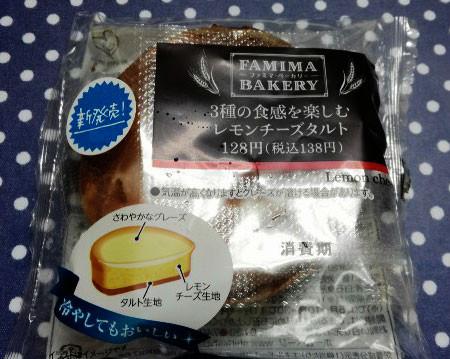3種の食感を楽しむレモンチーズタルト