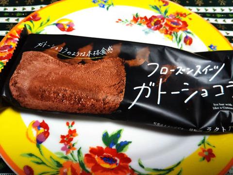フローズンスイーツガトーショコラ【ファミリーマート】