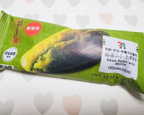 抹茶スイートポテト【セブンイレブン】