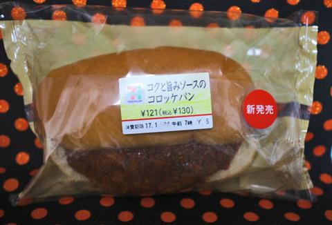 コクと旨みソースのコロッケパン【セブンイレブン】