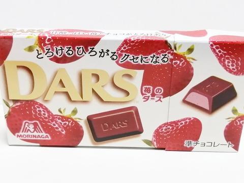 DARS苺のダース【森永製菓】