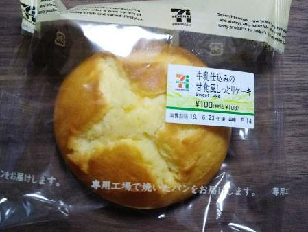 牛乳仕込みの甘食風しっとりケーキ【セブンイレブン】