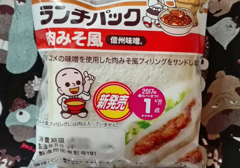 【山崎製パン】ランチパック 肉みそ風 信州味噌