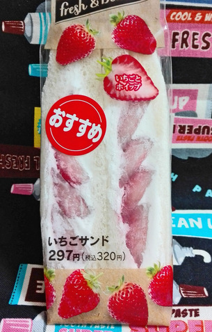 【ファミリーマート】いちごサンド