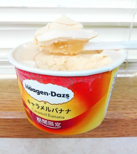 キャラメルバナナ【ハーゲンダッツ】