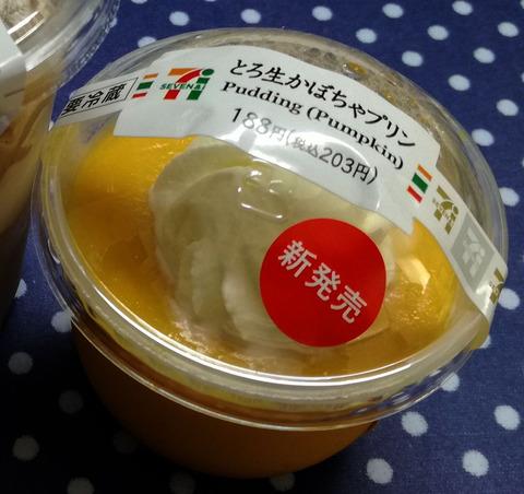 とろ生かぼちゃプリン【セブンイレブン】