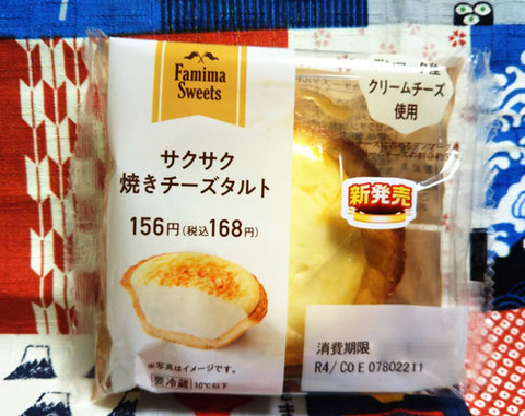 サクサク焼きチーズタルト【ファミリーマート】