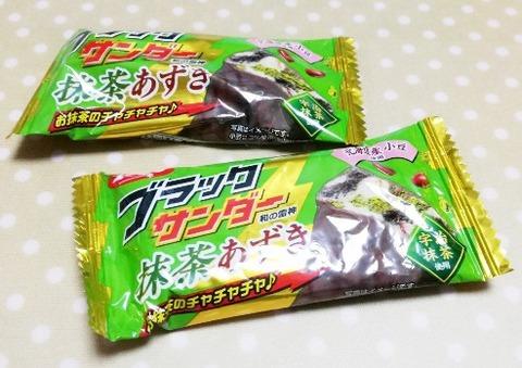 ブラックサンダー 抹茶あずき【有楽製菓】