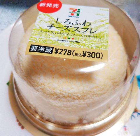 しろふわチーズスフレ【セブンイレブン】