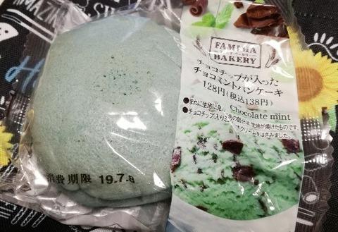 チョコチップが入ったチョコミントパンケーキ【ファミリーマート】
