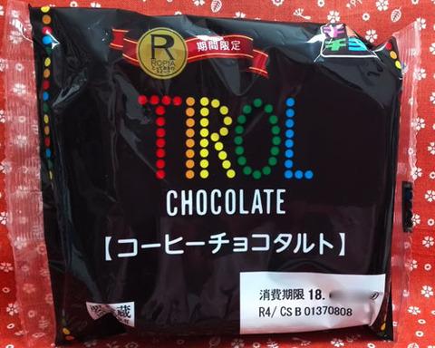 チロルチョコ コーヒーチョコタルト【ファミリーマート】