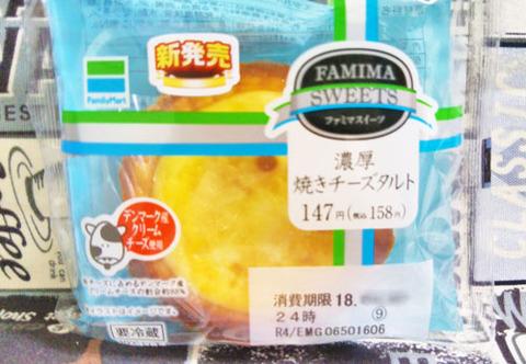 濃厚焼きチーズタルト【ファミリーマート】