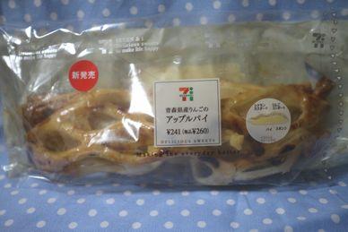 青森県産りんごのアップルパイ