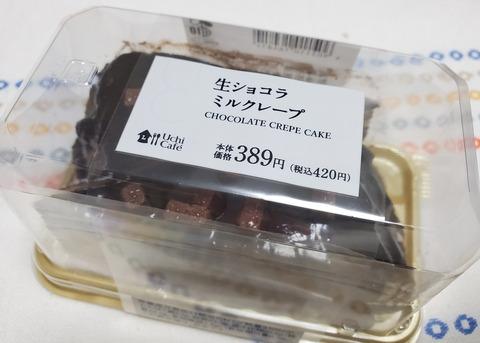 生ショコラミルクレープ【ローソン】