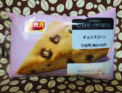 チョコスコーン【ファミリーマート】