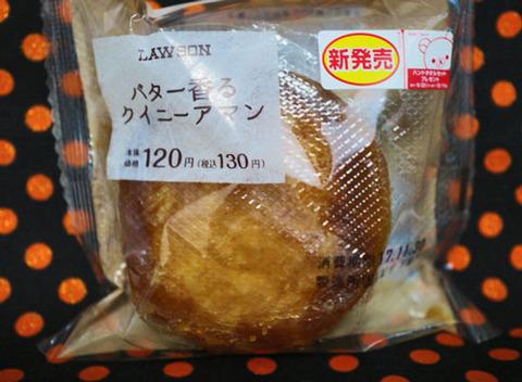 バター香るクイニーアマン【ローソン】