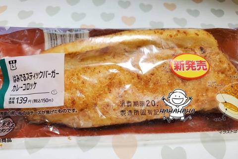 はみ出るスティックバーガー カレーコロッケ【ローソン】