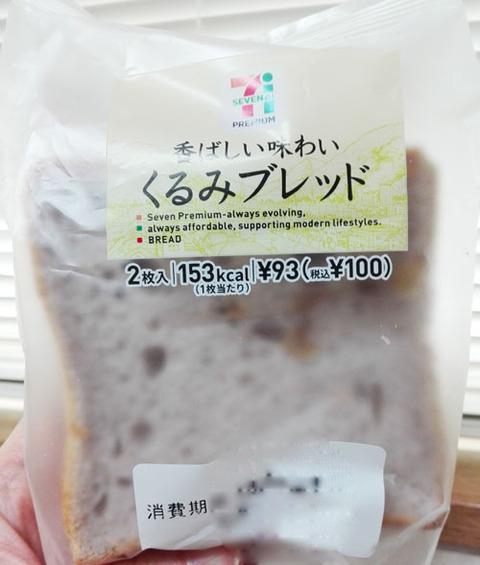 香ばしい味わいくるみブレッド【セブンイレブン】