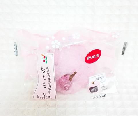 北海道十勝産小豆使用桜もち【セブンイレブン】