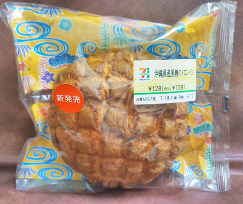 沖縄産黒糖のメロンパン【セブンイレブン】