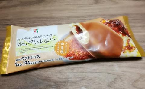 クレームブリュレ氷バー【セブンイレブン】