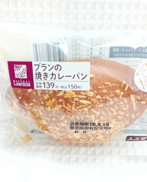 ブランの焼きカレーパン【ローソン】