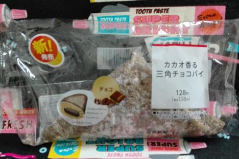 【ファミリーマート】カカオ香る三角チョコパイ