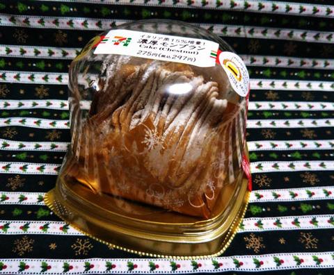 イタリア栗15%増量!濃厚モンブラン セブンイレブン