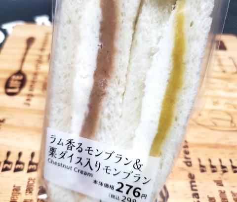 ラム香るモンブラン&栗ダイス入りモンブラン【ローソン】