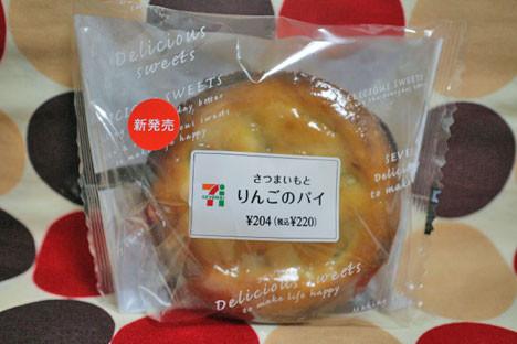 さつまいもとりんごのパイ