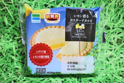 レモン香るカスタードタルト【ファミリーマート】