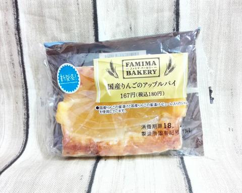 国産りんごのアップルパイ【ファミリーマート】