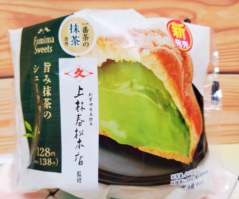 旨み抹茶のシュークリーム【ファミリーマート】