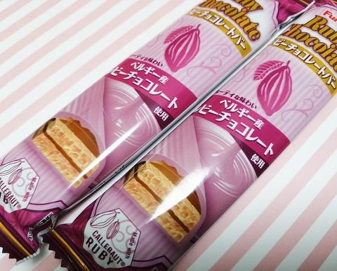 セコイヤ ベルギー産ルビーチョコレート【フルタ製菓】
