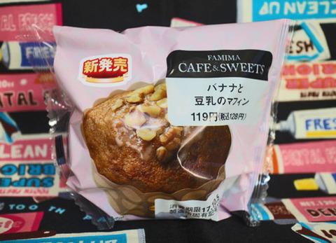 バナナと豆乳のマフィン【ファミリーマート】