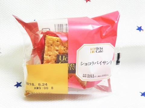 ショコラパイサンド【ローソン】