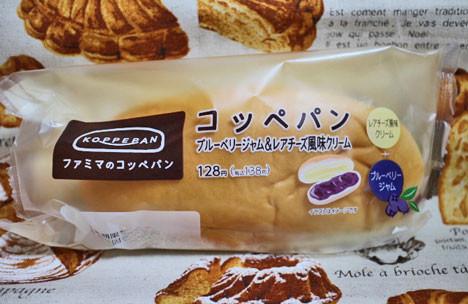 コッペパン(ブルーベリージャム&レアチーズ風味クリーム)