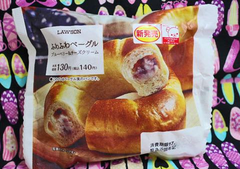 ふわふわベーグル(ブルーベリー&チーズクリーム)【ローソン】