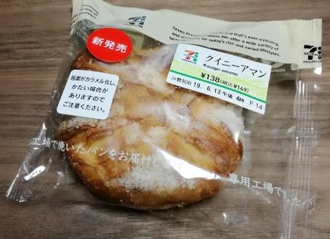 クイニーアマン【セブンイレブン】