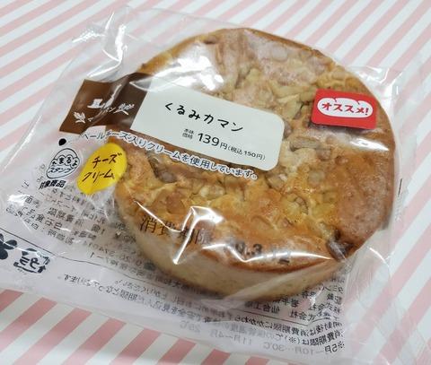 くるみカマン【ローソン】