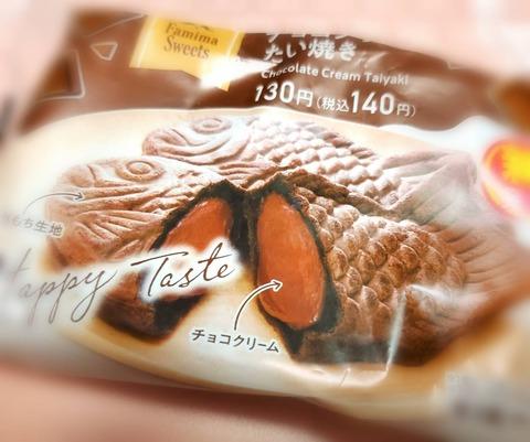 チョコクリームたい焼き【ファミリーマート】