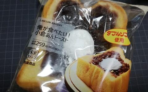 俺が食べたい!小倉あんトースト【ローソン】