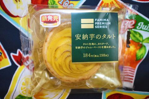 ファミマプレミアム安納芋のタルト【ファミリーマート】