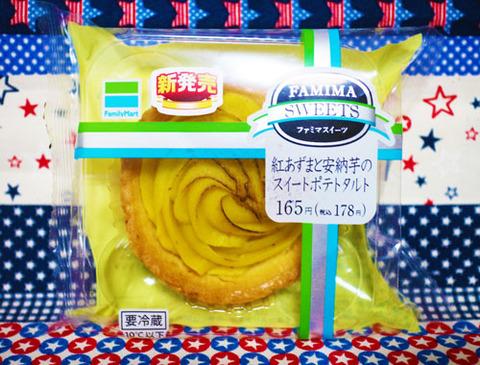 紅あずまと安納芋のスイートポテトタルト【ファミリーマート】