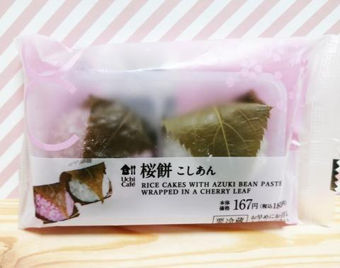 桜餅 こしあん【ローソン】
