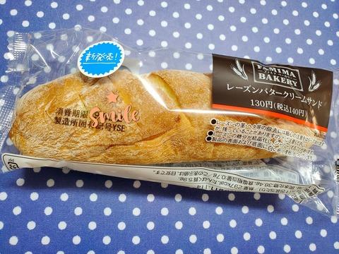 レーズンバタークリーム【ファミリーマート】