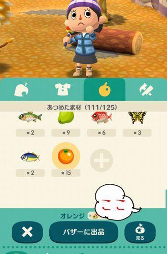 ポケ森 魚やくだものの売り方